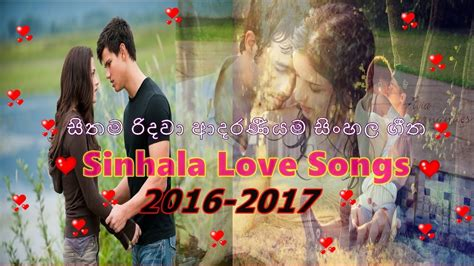 sinhala new songs 2017 sinhala love song 2017 ආදරණ යම ග ත එකත ව 20 song youtube