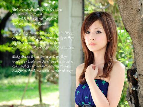 best sinhala songs popular sinhala songs lyrics ම මග කව යය