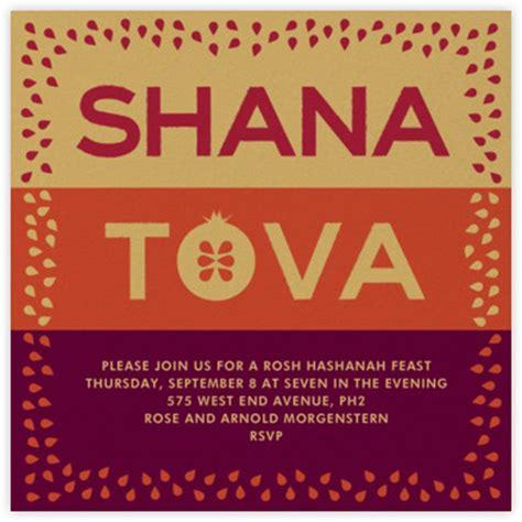 Rosh Hashanah Cards Templates Free by Pomegranate Perimeter Shana Tova Rosh Hashanah