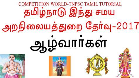 javascript tutorial tamil tnpsc tamil tutorial ஆழ வ ர கள tamil kilavi