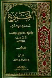 Keajaiban Hati Imam Ghazali sufi s sufi s penjelasan imam al nawawi
