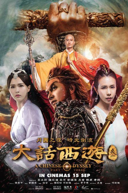 Film Chinese Odyssey | cinema com my a chinese odyssey 3