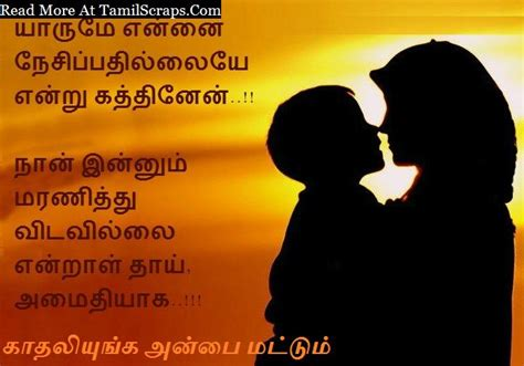 best whatsapp tamil love status popular photography tamil love sms kavithai in tamil font holidays oo