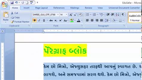 youtube tutorial microsoft word 2007 ms word 2007 sikho tutorial youtube