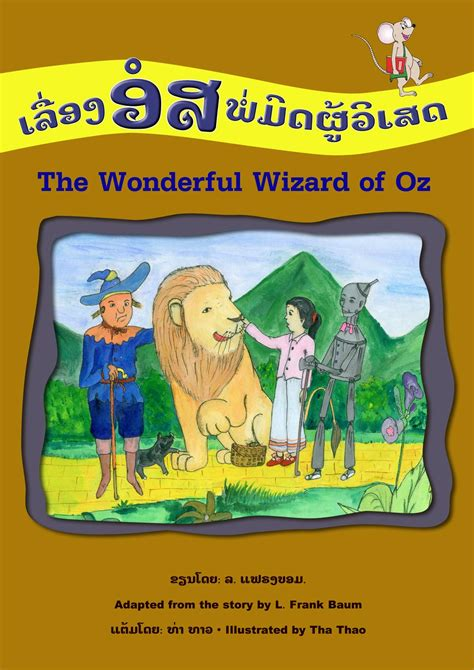 the wonderful wizard of oz books 1a1 02 language arts book review the wonderful