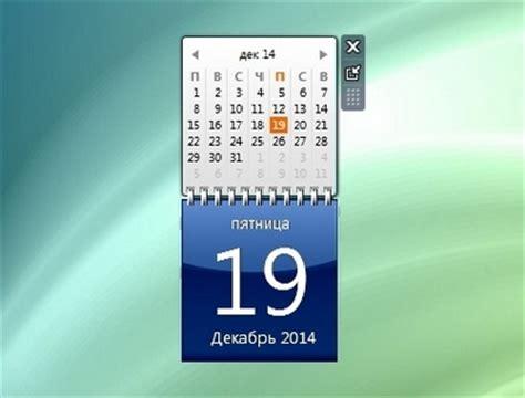 Calendar Desktop Gadget Windows 7 Calendar 3 Windows 7 Desktop Gadget