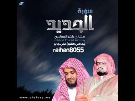 New Mishary 1 new mishary imitation of ali jaber surah hadid