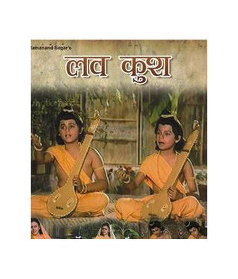 film love kush ramayan luv kush part 1 2 3 vcd buy online at