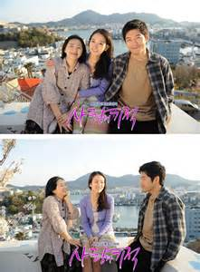 The Miracle Korean Drama The Miracle Of Korean Drama 2010 사랑의 기적 Hancinema The Korean And Drama