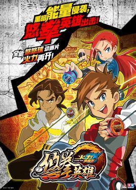 Blazing Team: Masters of Yo Kwon Do - Wikipedia K 11 Poster