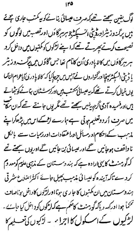 Essay On Difference Between And City In Urdu essay about city and homework academic writing service