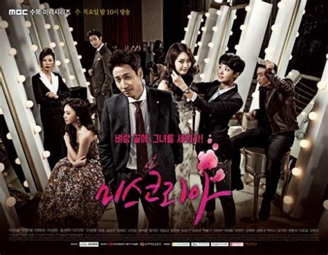 film korea komedi romance mbc 빛나는 로맨스 수백향 미스코리아 드라마 모두 결방 텐아시아