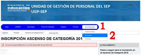 inscripcion ascenso de categoria 2016 profesores educaci 243 n orientaciones para la inscripcion