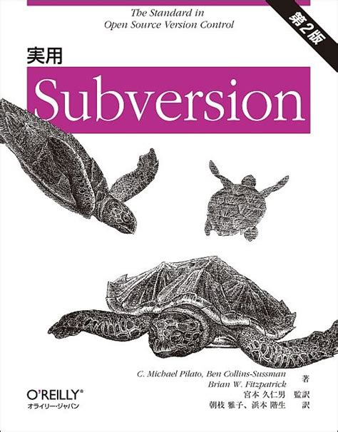version with subversion books o reilly japan 実用 subversion 第2版