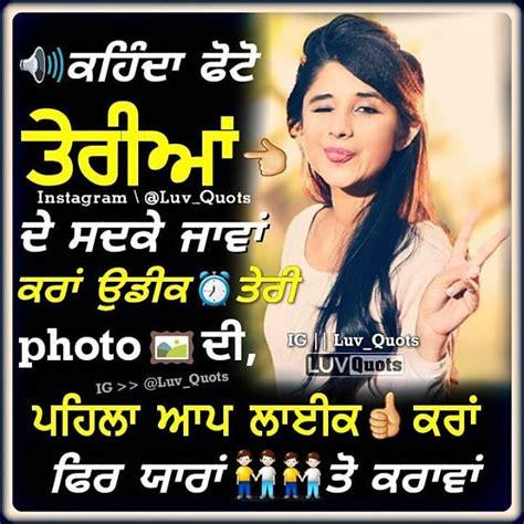latest status for girls 77 punjabi images love sad funny attitude for