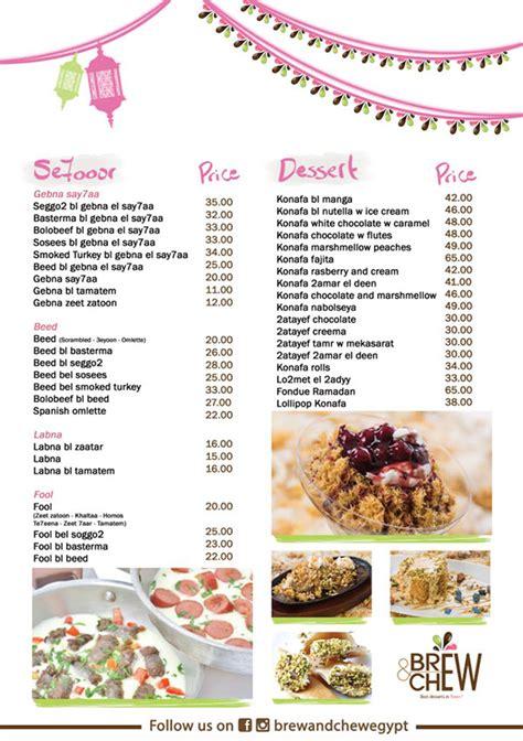 ramadan menu design brew chew ramadan menu on wacom gallery