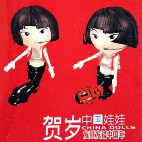 happy new year china doll 4sh album happy new year cd1 china dolls nghe