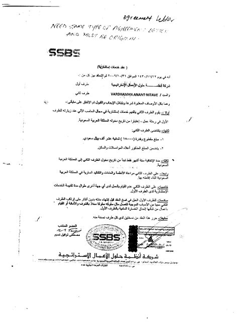 Agreement Letter Visa Saudi Arabia Visa Service In Ahmedabad Gujarat