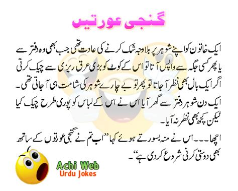 best urdu jokes urdu jokes search engine at search