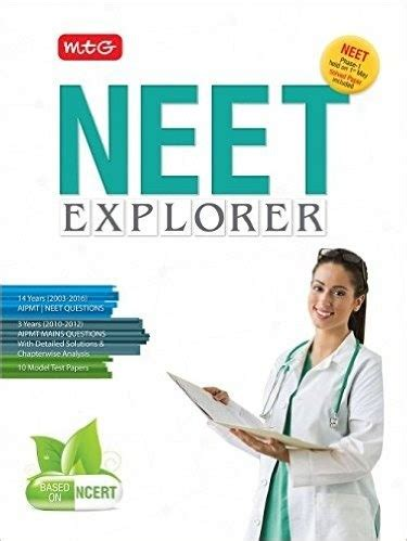 reference books for neet 2018 which reference books are to neet ug 2016 quora
