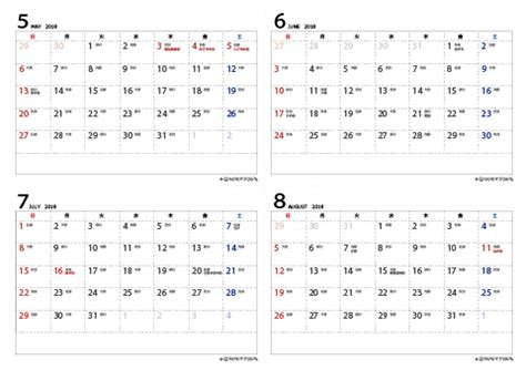カレンダー 2020 月曜始まり エクセル