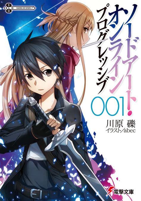 the unkillable o a novel books ソードアート オンライン 幻想世界の一室