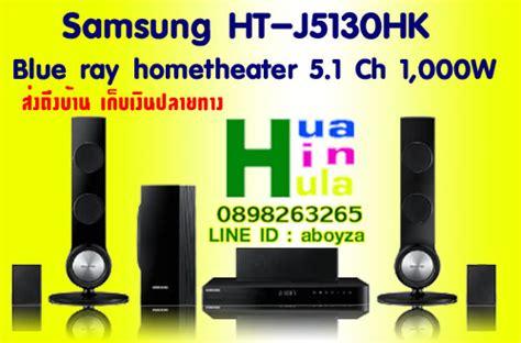 Samsung Ht J5130hk