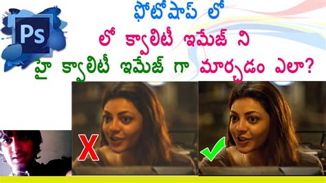adobe photoshop tutorial in telugu low to high quality resolution photo image in adobe