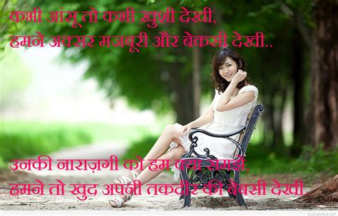 images of love shayari in hindi hd amazing hindi love quotes with images wallpapers 2016