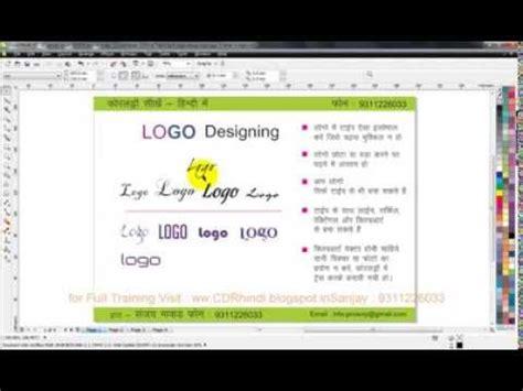 corel draw x4 tutorial in hindi learn coreldraw hindi tutorials logo designing 1 youtube