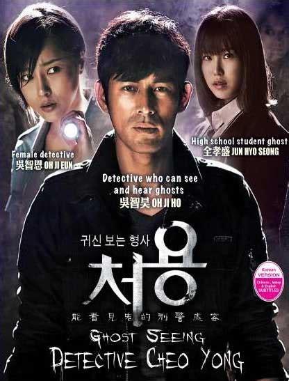 Dvd Ghost At School Dubbing Audio Bahasa Indonesia Tamat ghost seeing detective cheo yong dvd korean tv drama
