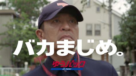 k cut ゆうパック 新tv cm 木村多江さん演じるバーのママの想い人は バカがつくほどまじめなあの男 バカまじめ