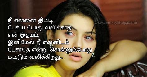 oodal koodal kavithaigal tamil images download oodal koodal kavithaigal tamil images download