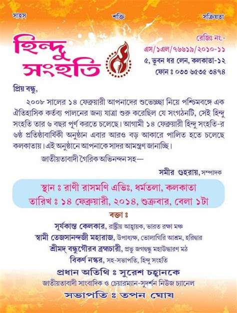 Invitation Letter Format In Bengali Invitation 6 Th Foundation Of Hindu Samhati World Hindu News