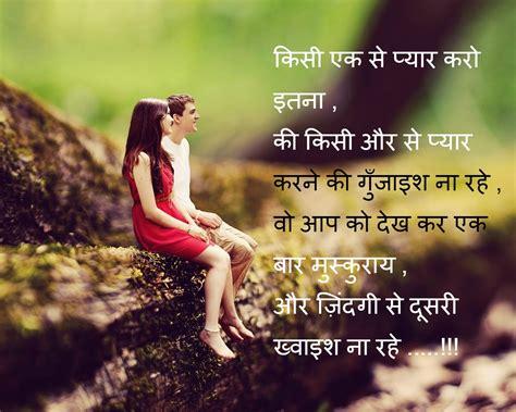 images of love shayari in hindi hd sad love shayari wallpaper impremedia net