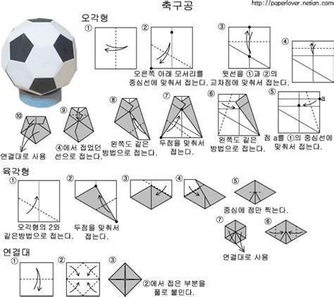 origami soccer origami soccer 1 soccer soccer