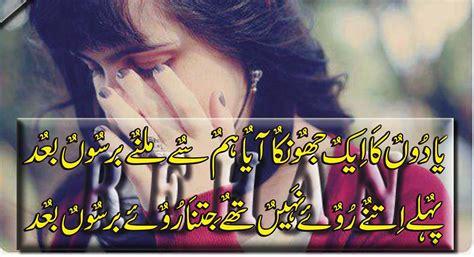 urdu hindi poetries urdu photo poetry hd wallpaper urdu urdu hindi poetries teenage girl sad poetry in urdu hd