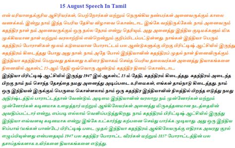 Acceptance Letter Meaning In Tamil School Essays In Tamil