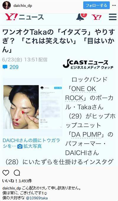 da pump daichi taka ワンオクtakaがda pump daichiにイタズラ動画に批判殺到 インスタグラムの投稿が再び物議 イジメの声