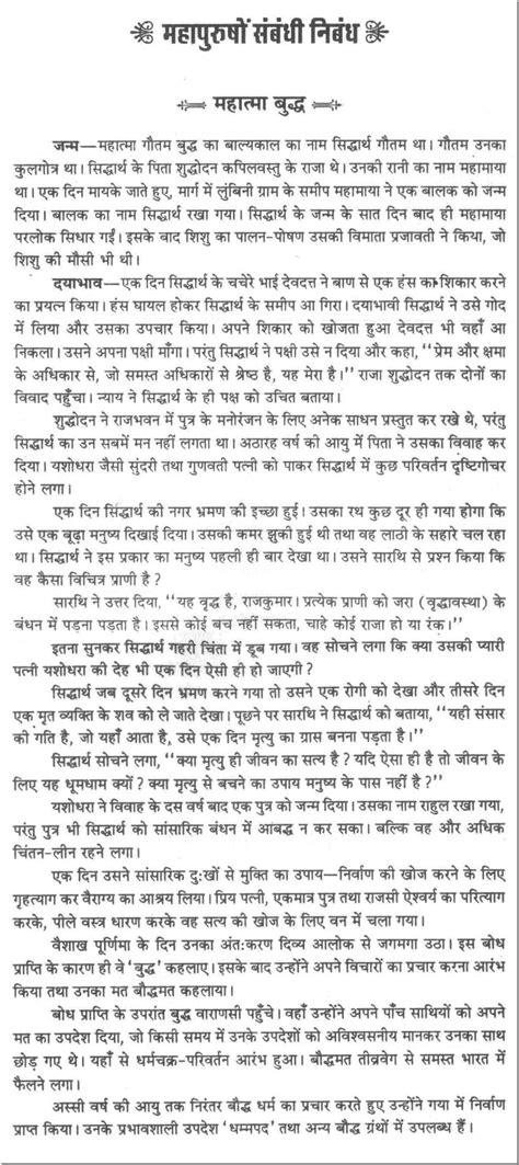 Siddhartha Essay by Essay About Siddhartha Gautama