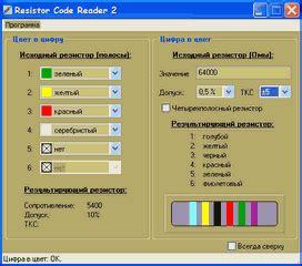 resistor code reader resistor code reader 2 документация полезная информация от tol