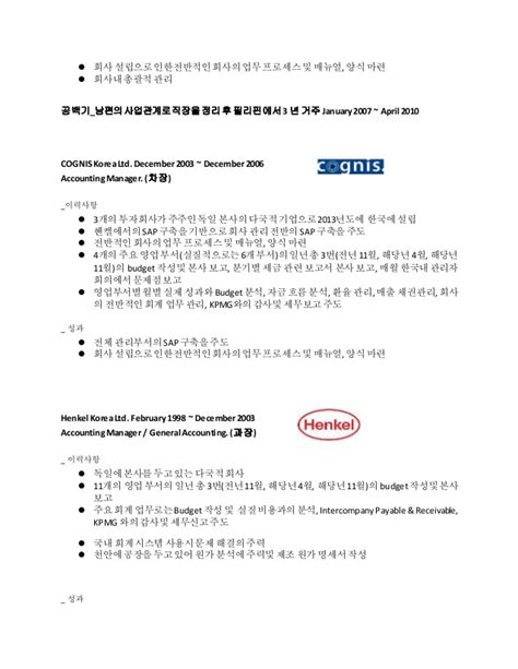 cover letter in korean cover letter resume english korean 김선아