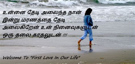 tamil love feeling photos for boys tamil love feeling kavithai images free download