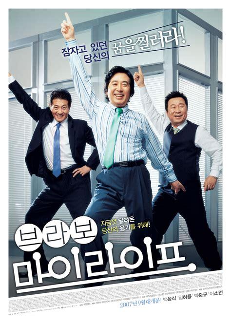 drama fans org index korean drama bravo my life korean movie episodes english sub online