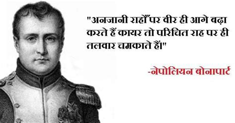 Napoleon Bonaparte Biography Pdf In Hindi | napoleon bonaparte quotes in hindi न प ल यन ब न प र ट क