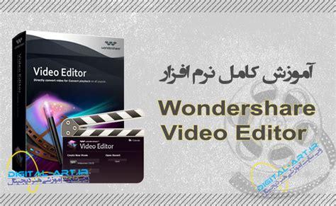 tutorial video editor wondershare آموزش نرم افزار wondershare video editor دیجیتال آرت