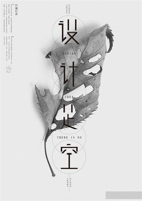 design inspiration japan 60 exles of japanese graphic design inspirationfeed