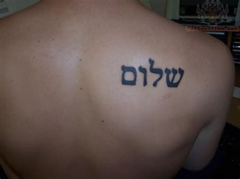 christian tattoo ideas in hebrew hebrew tattoo design on back