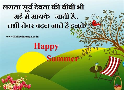New Summer Syari garmi whatsapp status sms shayari happy summer hellowhatsapp whatsapp shayari