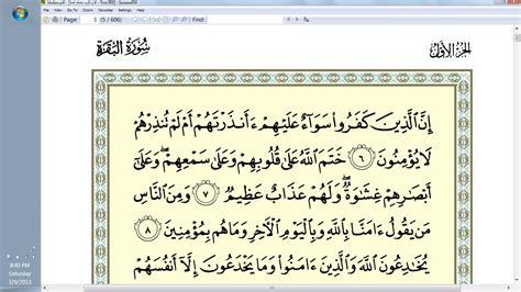 download quran in arabic text quran translation in urdu quran in arabic text